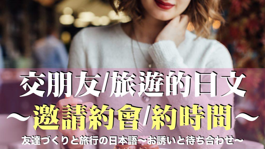 找日本朋友 怎麼聊天 旅遊 日文 交朋友