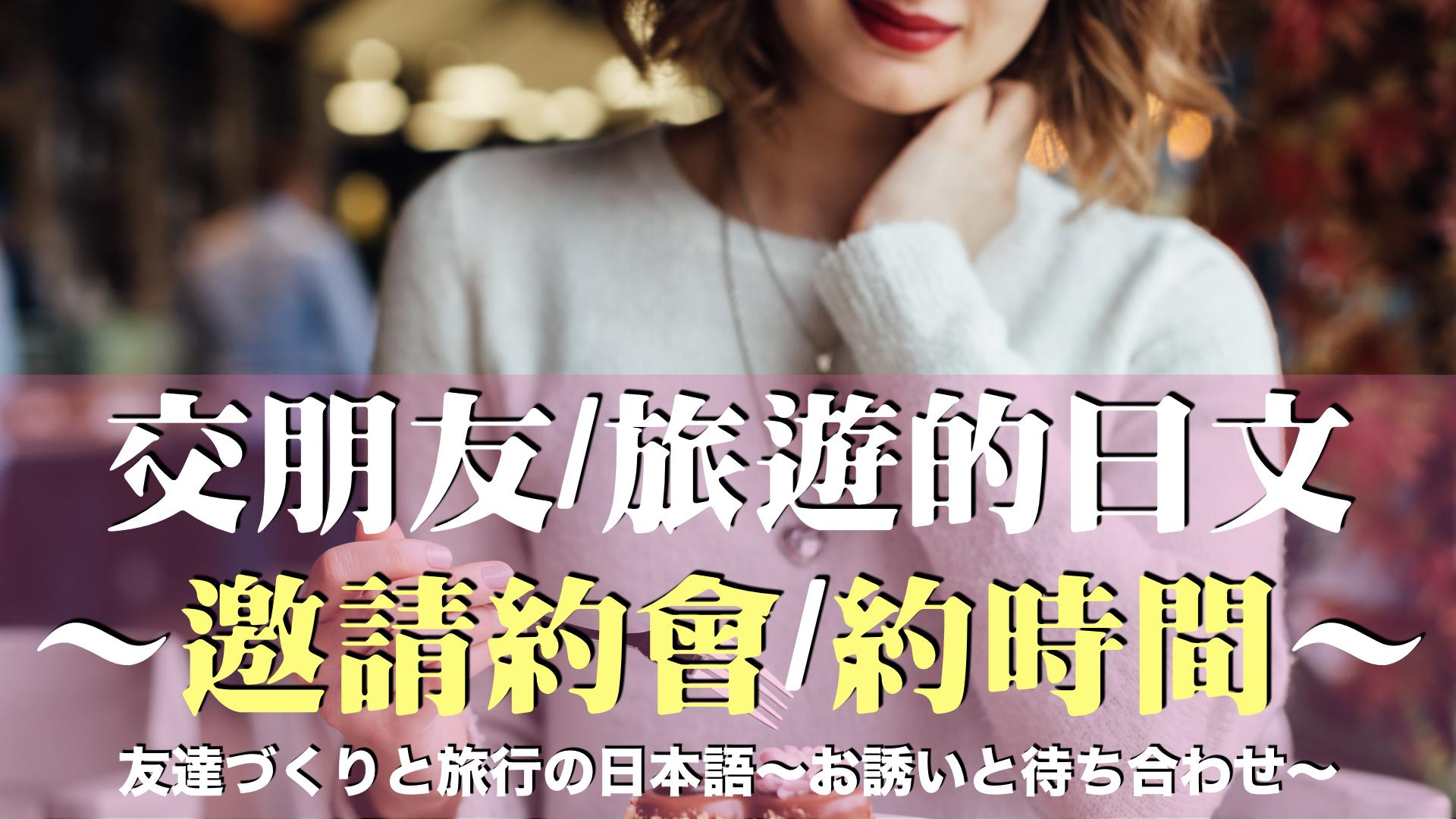 找日本朋友的時候怎麼聊天?~旅遊日文,交朋友2~