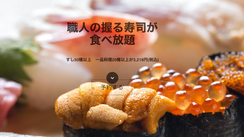 東京的吃到飽的高級壽司店BEST3!又不貴又好吃!