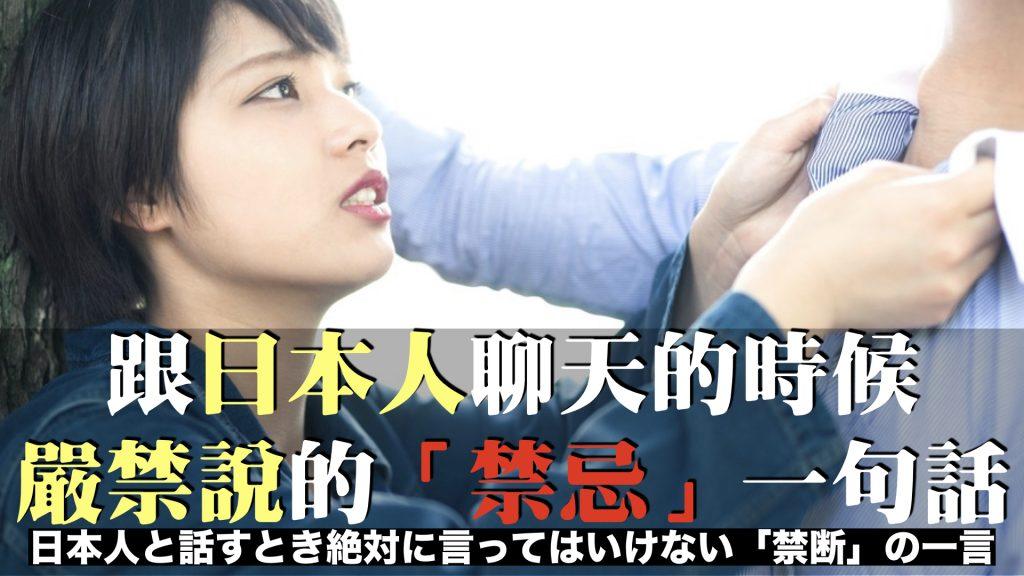 跟日本人 聊天 嚴禁說 禁忌 一句話