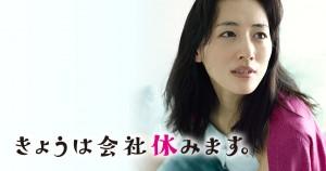 從日劇 「今天不上班」 學日語 「きょうは会社休みます」