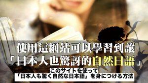 網站 學習 日語