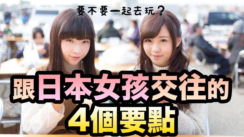 台灣男生 日本女孩 交往 要點