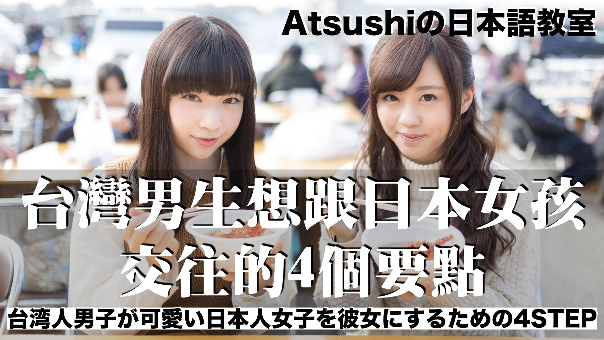 台灣男生想跟日本女孩交往的4個要點/台湾人男子が可愛い日本人女子を彼女にするための4STEP