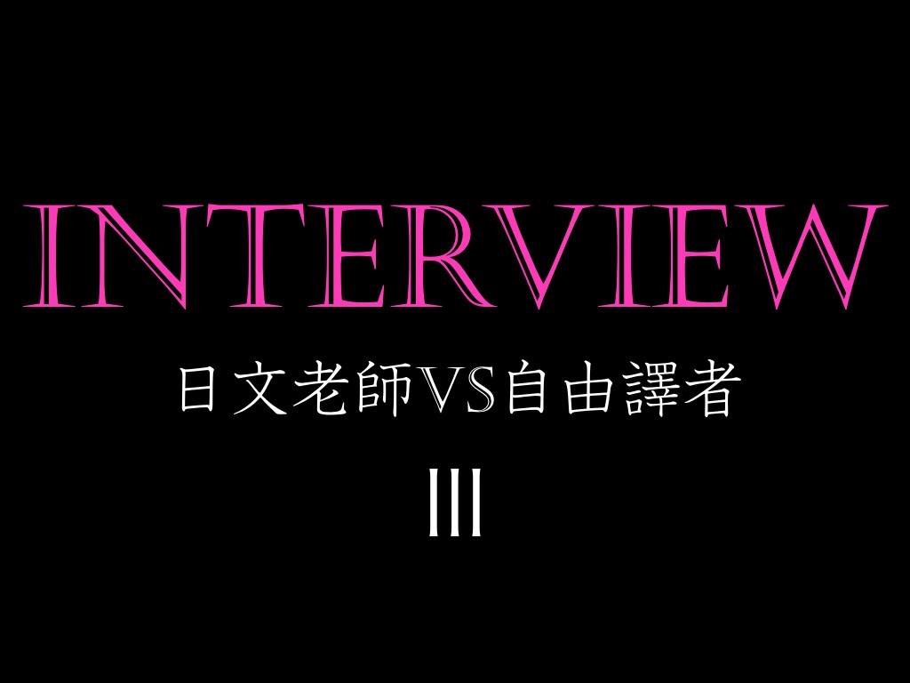 臺灣自由譯者 開口說 日文 學習法