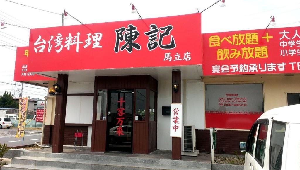 中國人 台灣料理店 日本 展店