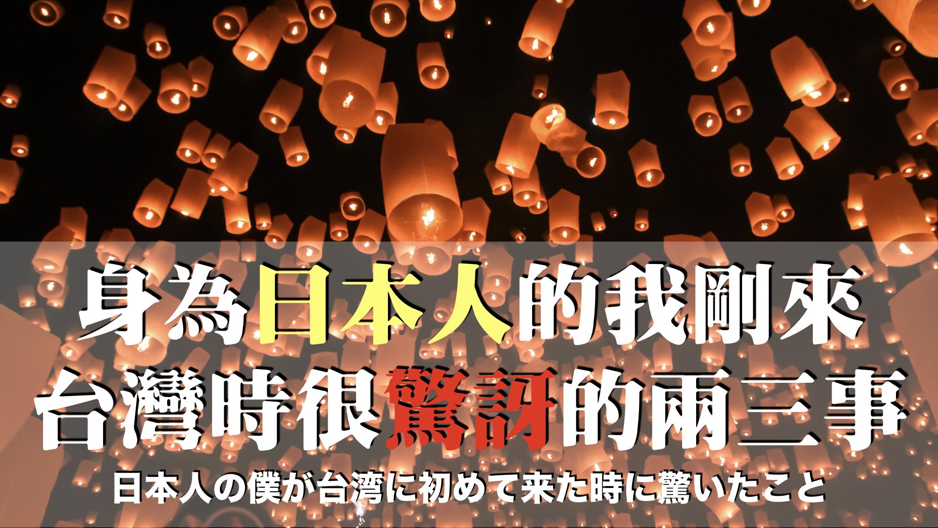 身為日本人的我剛來台灣時很驚訝的兩三事/日本人の僕が台湾に初めて来た時に驚いたこと