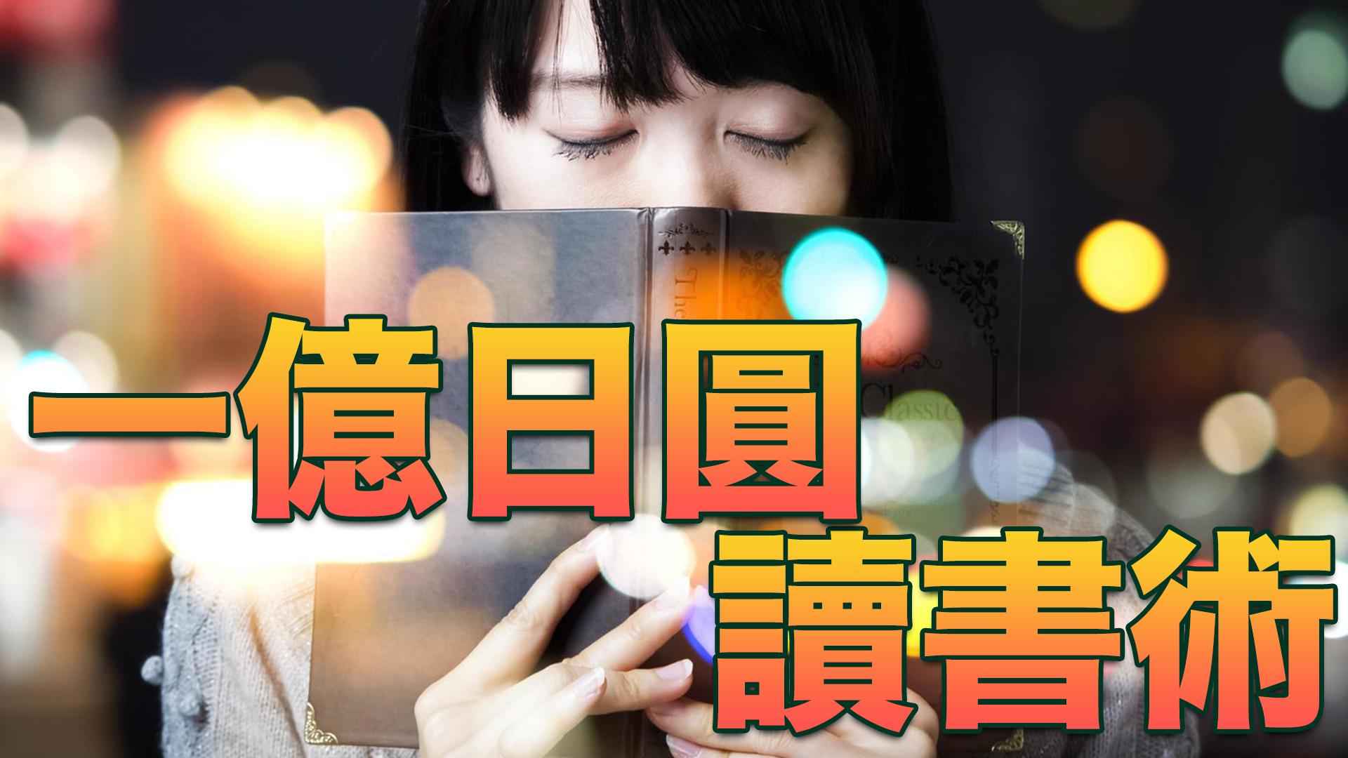 年收入超過一億日圓的企業家背書的讀書術/年収1億円越えのビジネスマンが実践している読書術