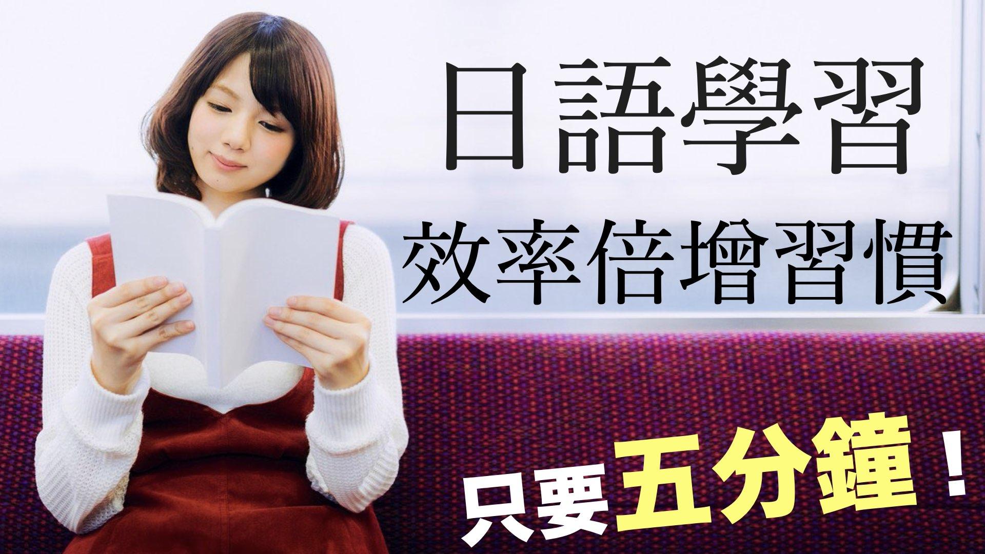 只要五分鐘!日語學習效率倍增習慣/5分間で出来る!日本語学習効率倍増習慣