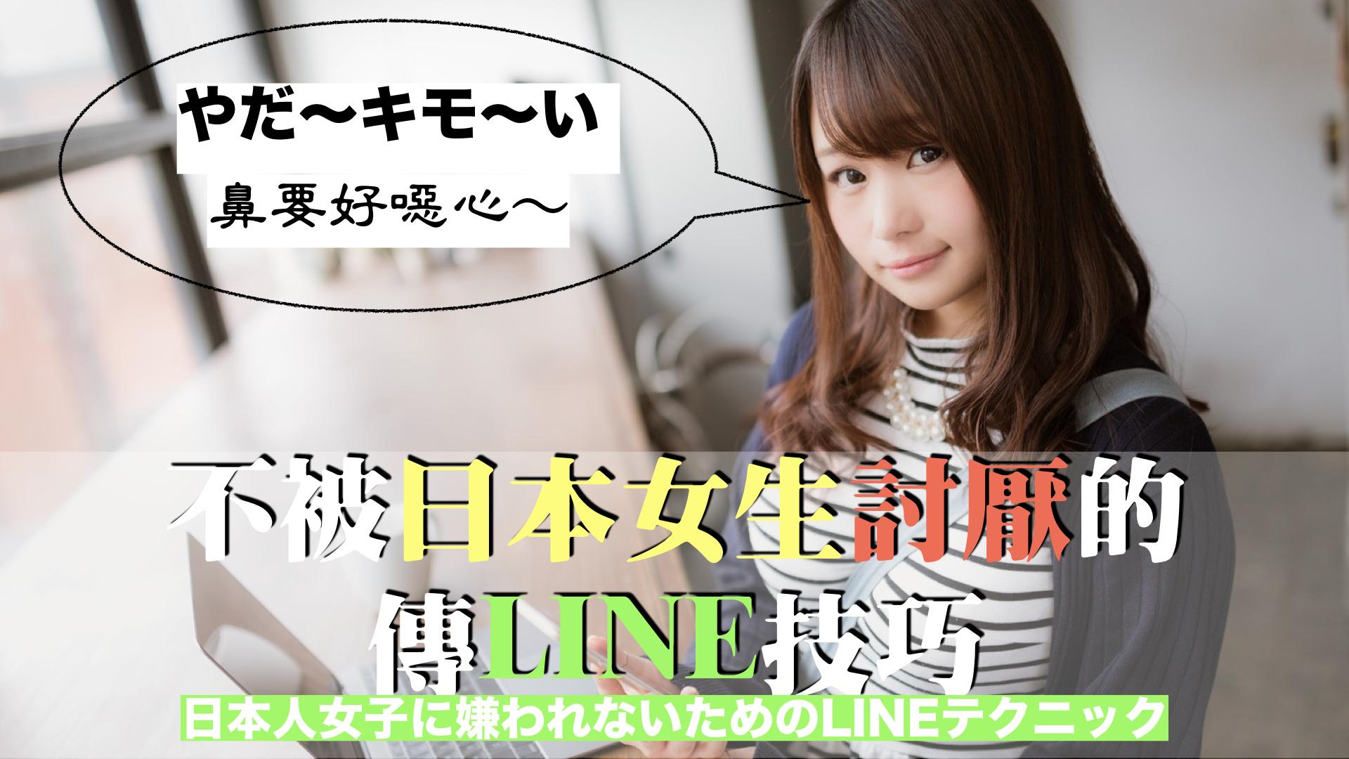 不被日本女生討厭的傳LINE技巧/日本人女子に嫌われないためのLINEテクニック