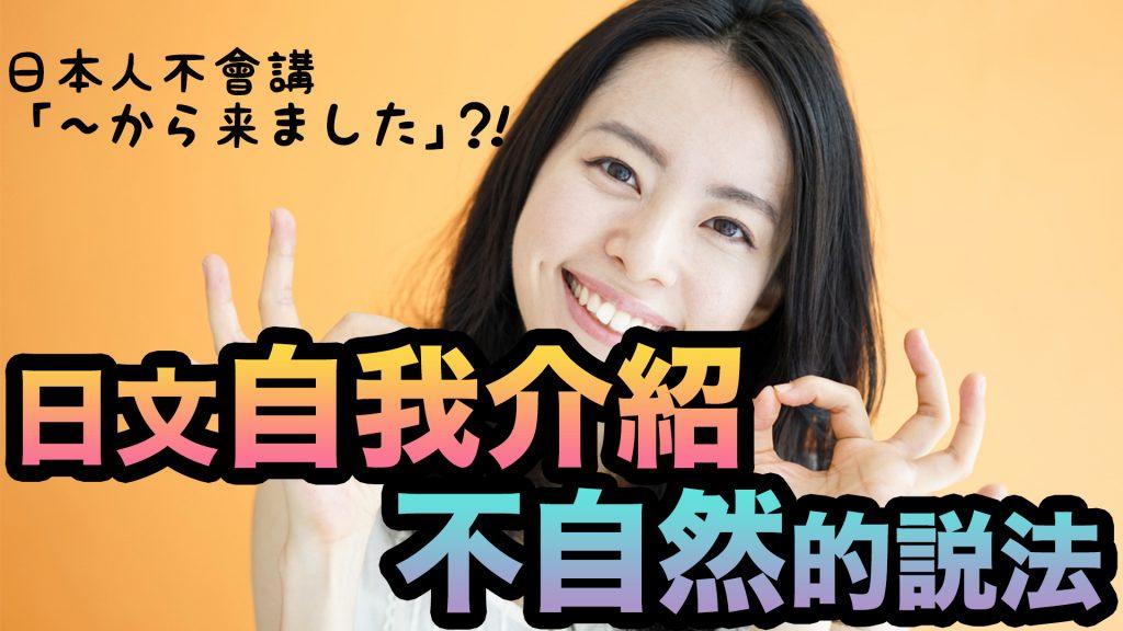 用日文 自我介紹 不自然 說法