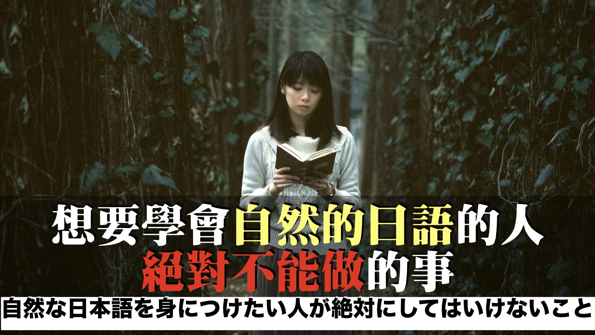 想要學會自然的日語的人絕對不能做的事/自然な日本語を身につけたい人が絶対にしてはいけないこと
