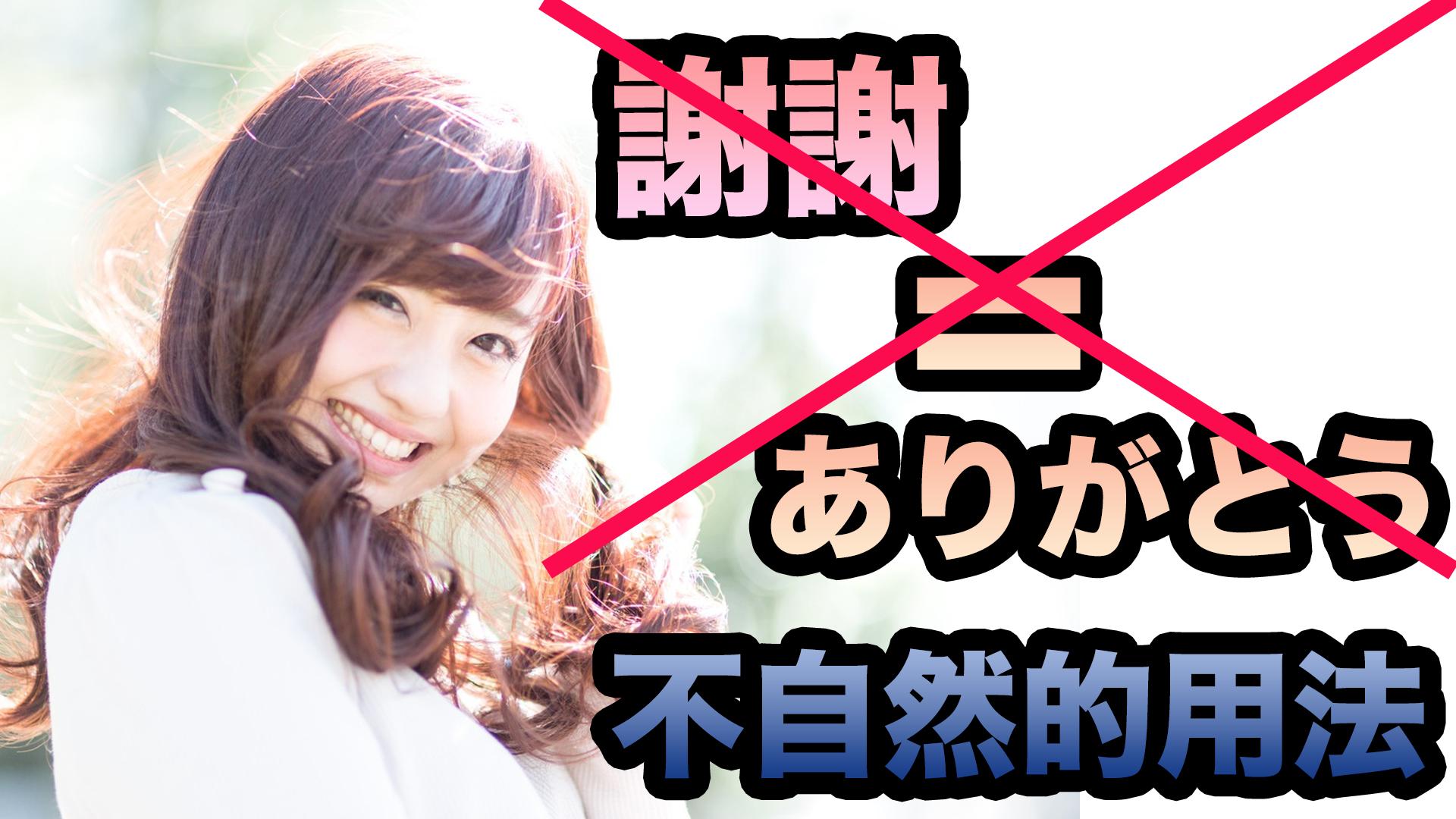 「謝謝」的日語=「ありがとう」是錯的?!不自然的「ありがとう」的用法 /「謝謝」の日本語=「ありがとう」は間違い?!不自然な「ありがとう」の使い方