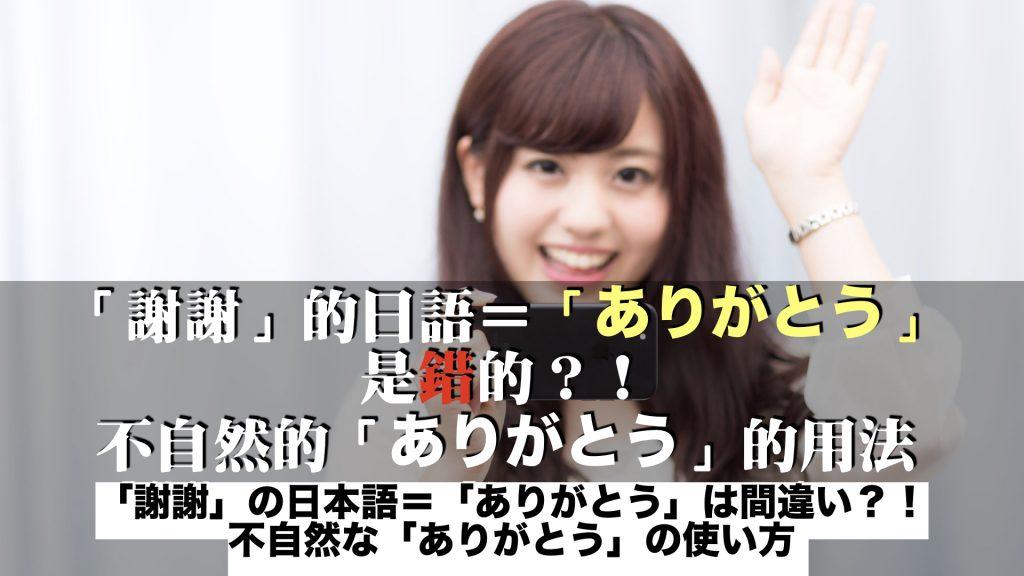 謝謝 日語 ありがとう 用法