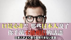 口是心非 日本人 不能相信 話語