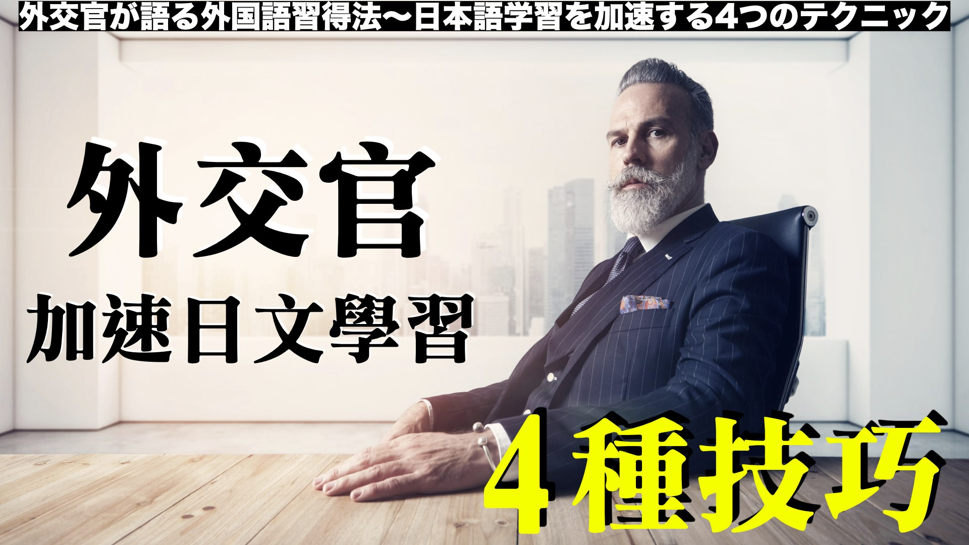 外交官闡述的外語學習法~加速日文學習的4種技巧~/外交官が語る外国語習得法〜日本語学習を加速する4つのテクニック〜