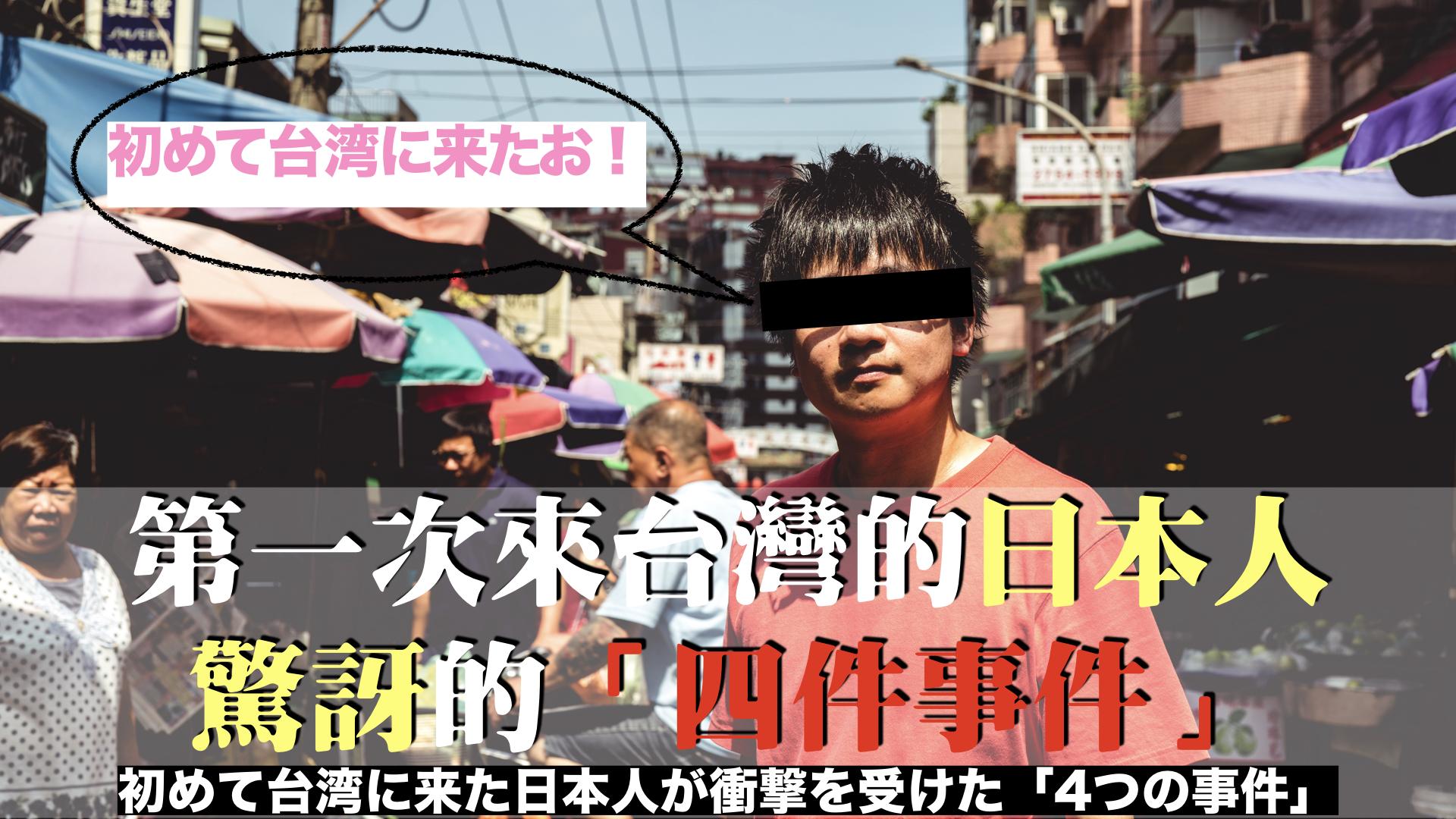 第一次來台灣的日本人 驚訝的「四件事件」/初めて台湾に来た日本人が衝撃を受けた「4つの事件」
