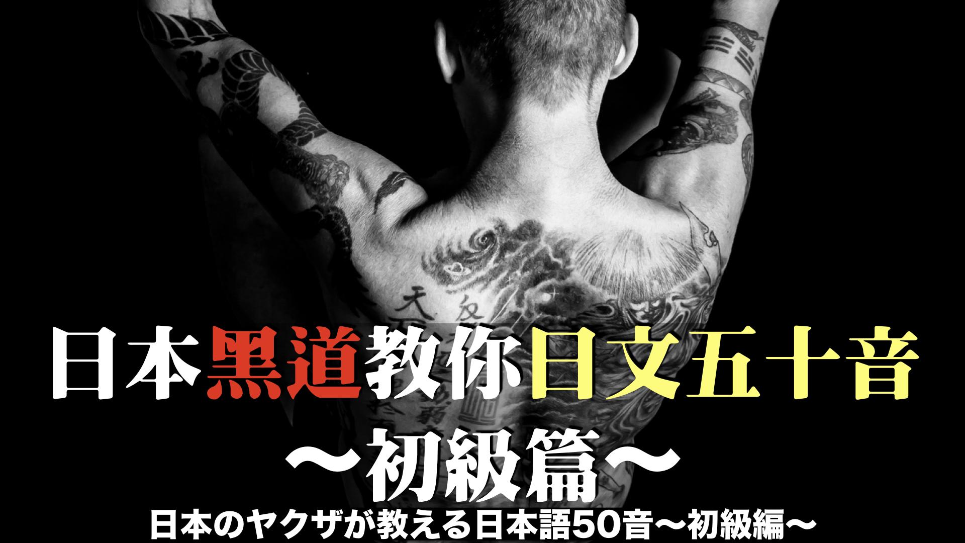 日本黑道教你日文五十音〜初級篇〜/日本のヤクザが教える日本語50音