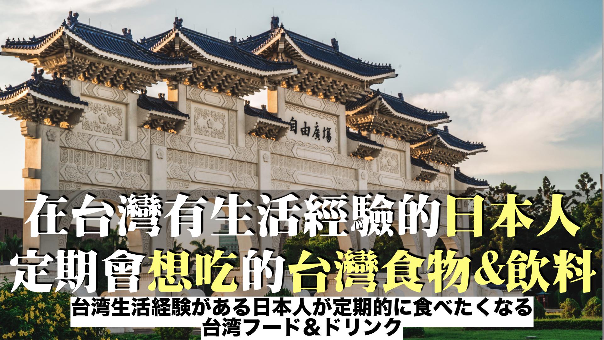 在台灣有生活經驗的日本人定期會想吃的台灣食物&飲料/台湾生活経験がある日本人が定期的に食べたくなる台湾フード&ドリンク