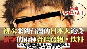 來到台灣 日本人 衝擊 台灣食物 飲料