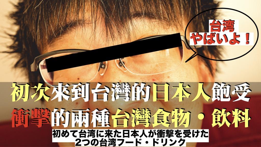 初次來到台灣的日本人飽受衝擊的兩種台灣食物・飲料/初めて台湾に来た日本人が衝撃を受けた2つの台湾フード・ドリンク