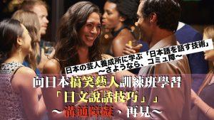 日本搞笑藝人 訓練 日文 說話技巧 溝通障礙