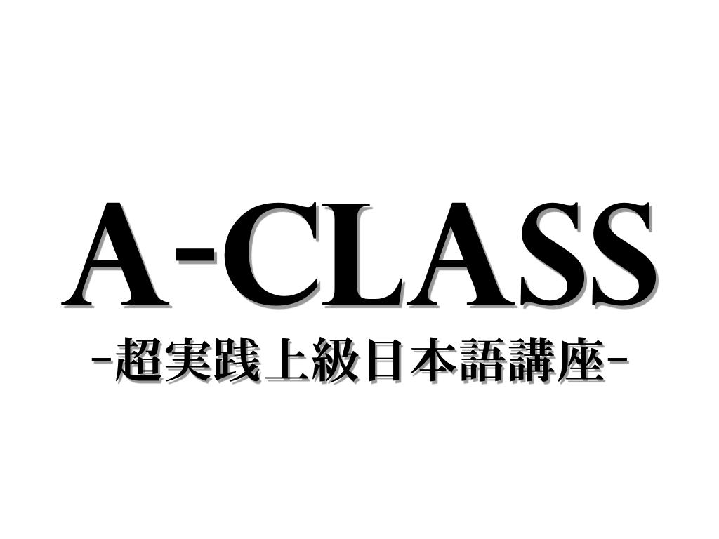 A-CLASS 2019年5月預計上課流程/授業スケジュール