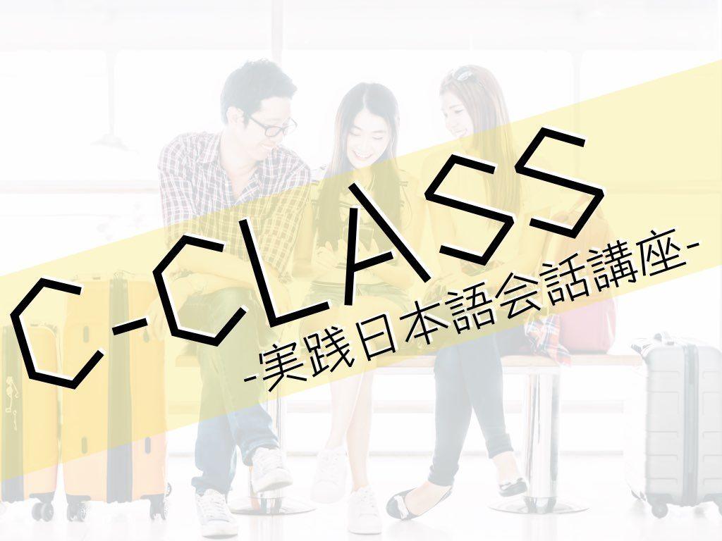 C-CLASS 実践日本語会話講座 Atsushi