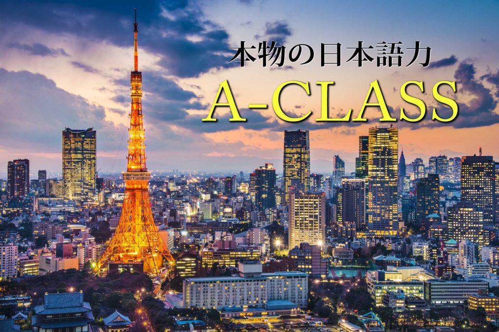 A-CLASS 實踐 高級日本語 講座