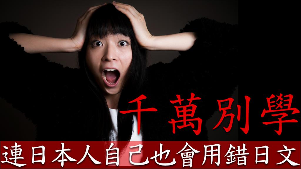 日本人 用錯 千萬別學 日本語