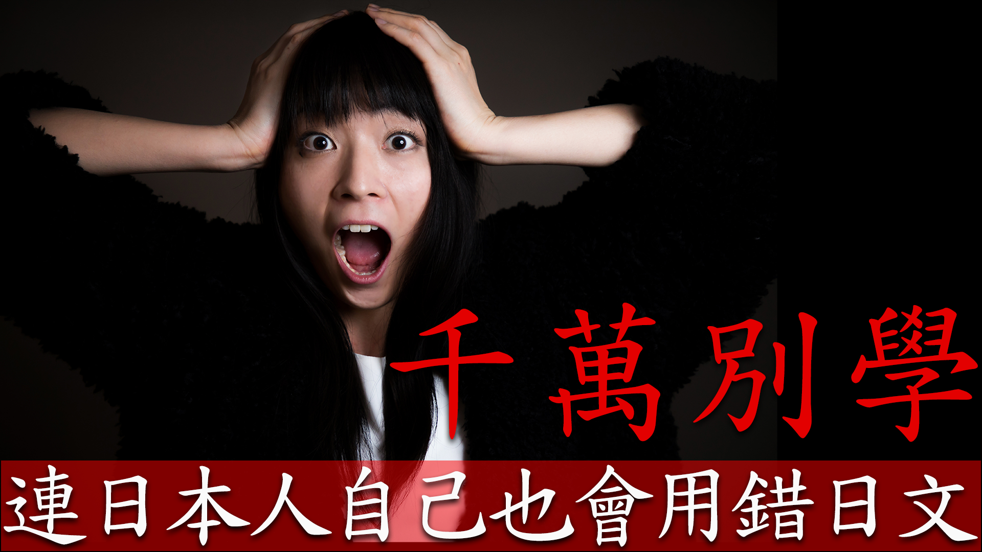 連日本人都用錯,「千萬別學」的日本語/日本人が間違える「絶対真似してはいけない」日本語