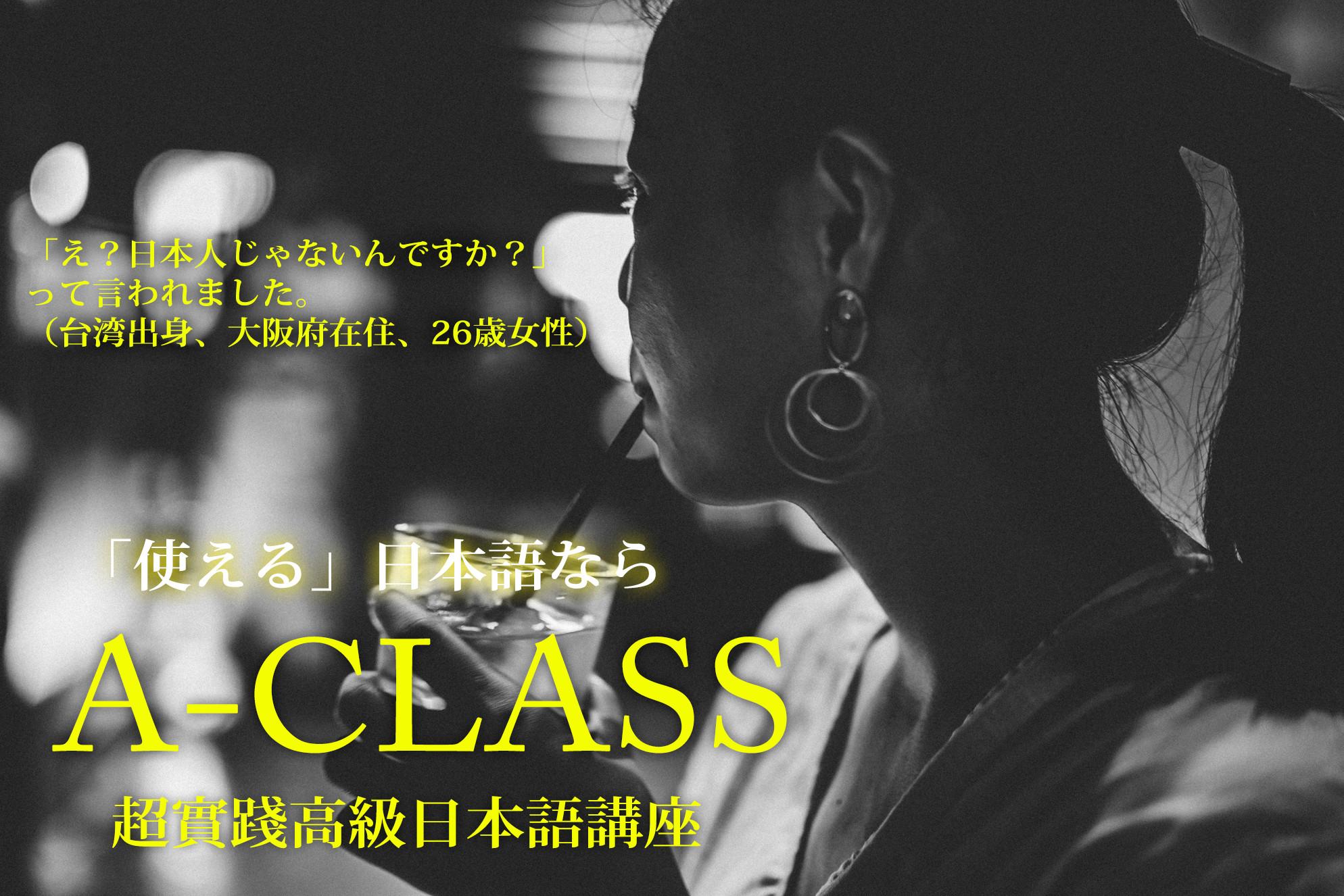 A-CLASS「超實踐高級日本語講座」2020年1月課程介紹/2020年1月授業スケジュール