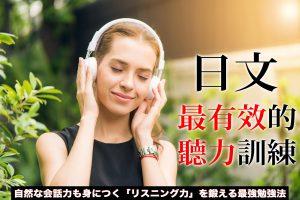 學習 最有效 聽力訓練 日文