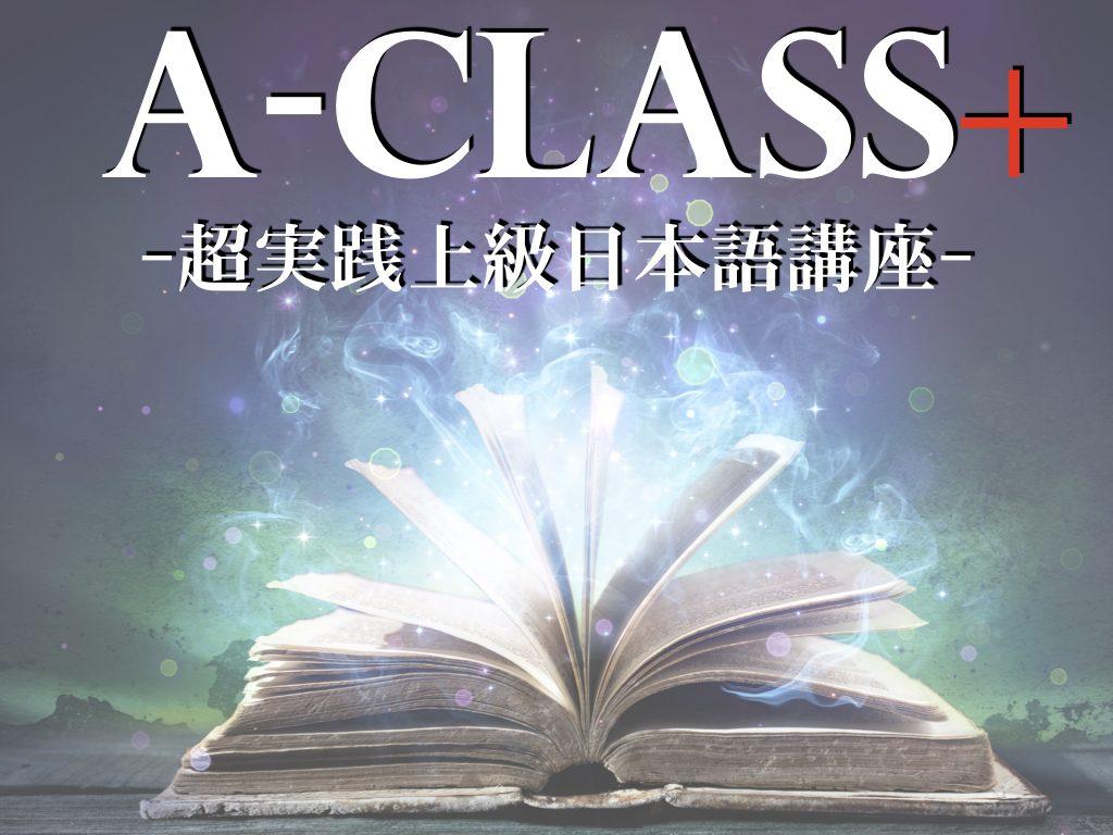 超実践 上級 日本語講座 A-CLASS