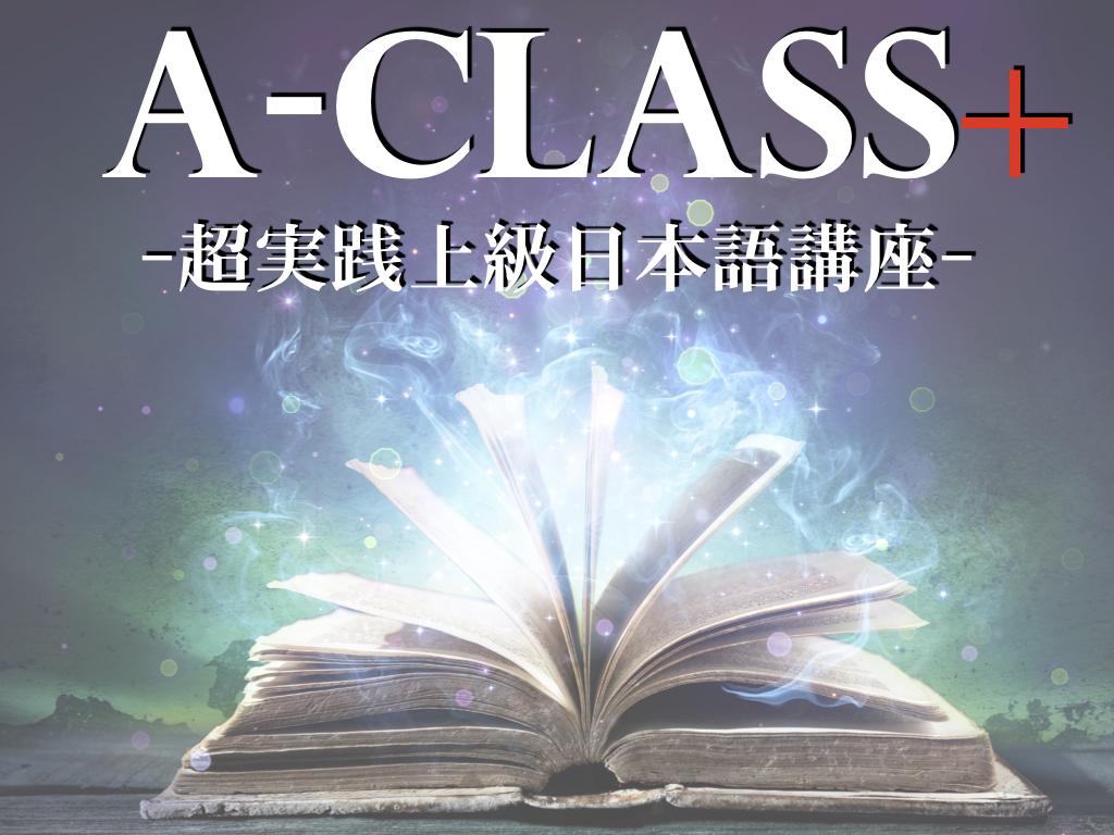 超実践上級日本語講座「A-CLASS+」