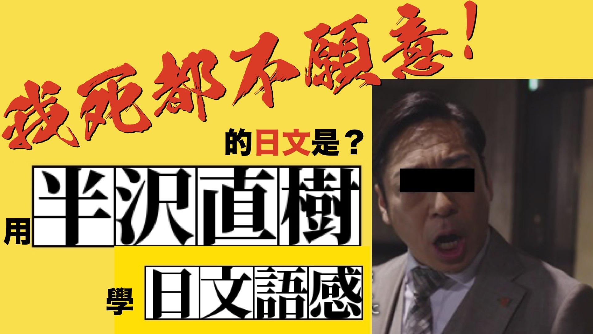 「我死都不願意」的日文是?從半澤直樹的台詞來學日文/「我死都不願意」の日本語は?半沢直樹のセリフで学ぶ日本語