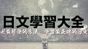 最科學 方法 學習 日文 最科學 方法 學習 日文