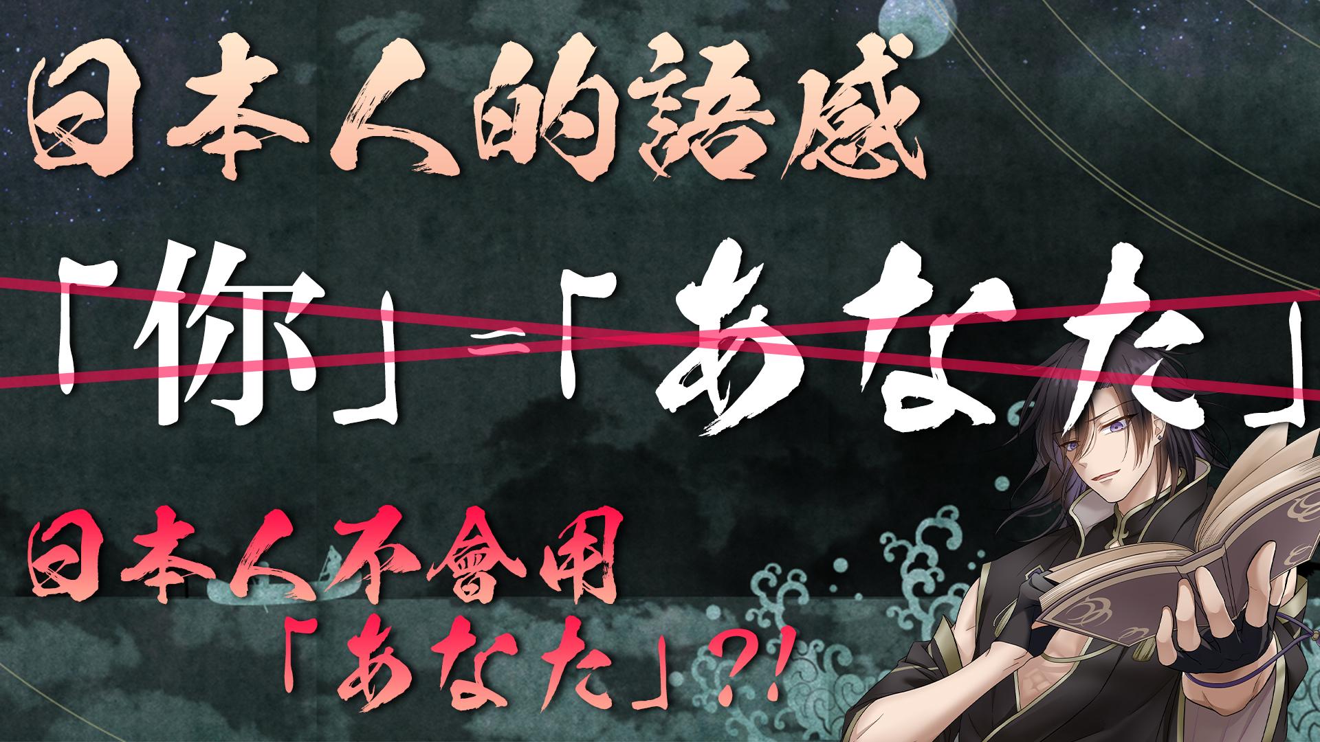 中文的「你」要怎麼翻成日文? 日本人不會用「あなた」,真的嗎!? /「你」はどう訳す?日本人は「あなた」を使わない?!