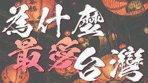 世界 為什麼 最愛 台灣