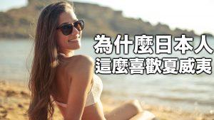 為什麼 日本人 喜歡 夏威夷