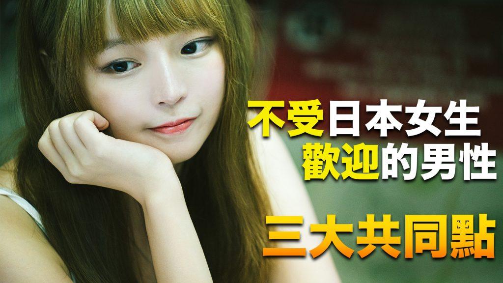 日本女生 受歡迎 男性 共同點