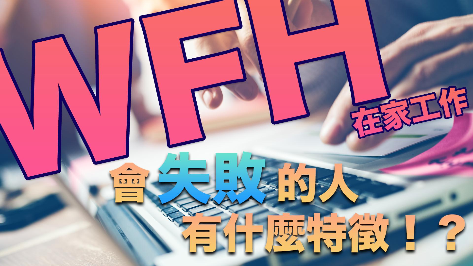 「WFH・在家工作」會失敗的人,有什麼特徵!? /WFH・テレワークに失敗する人の特徴