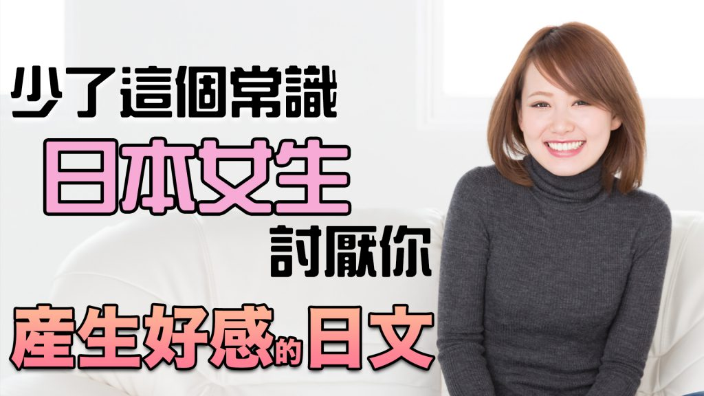 日本女生 產生好感 日文 不受歡迎