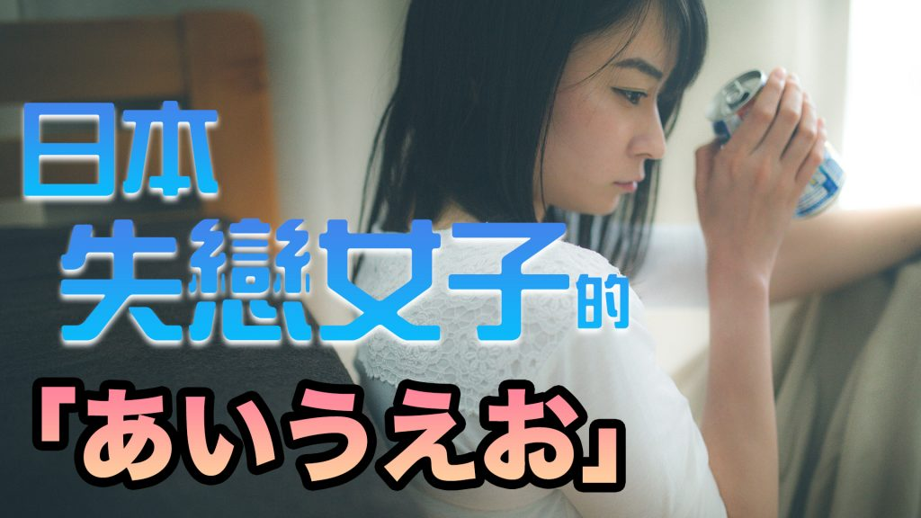 日本 失戀 女子 日文例句