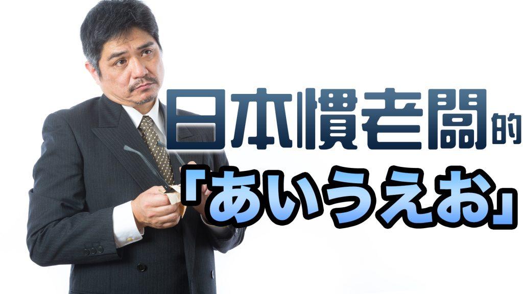 日本 慣老闆 日文 例句