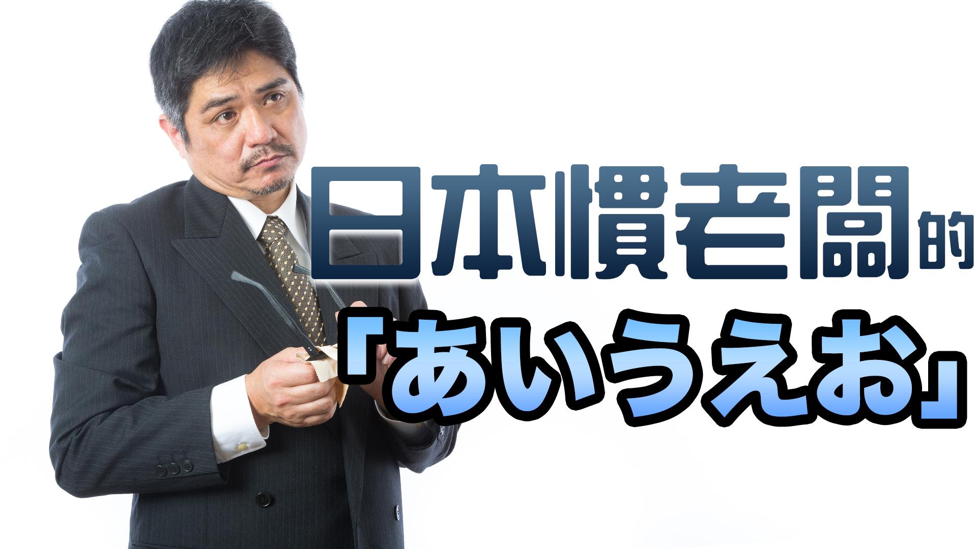 日本慣老闆的「あいうえお」——超實用日文例句集/日本のパワハラ上司の「あいうえお」-超実用的な日本語フレーズ