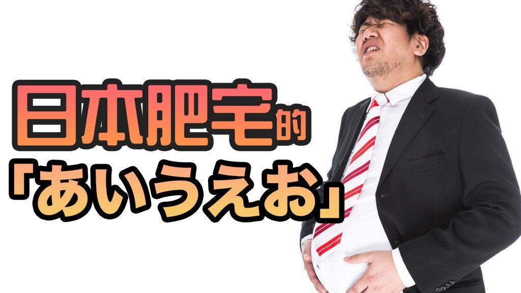 日本肥宅 「あいうえお」