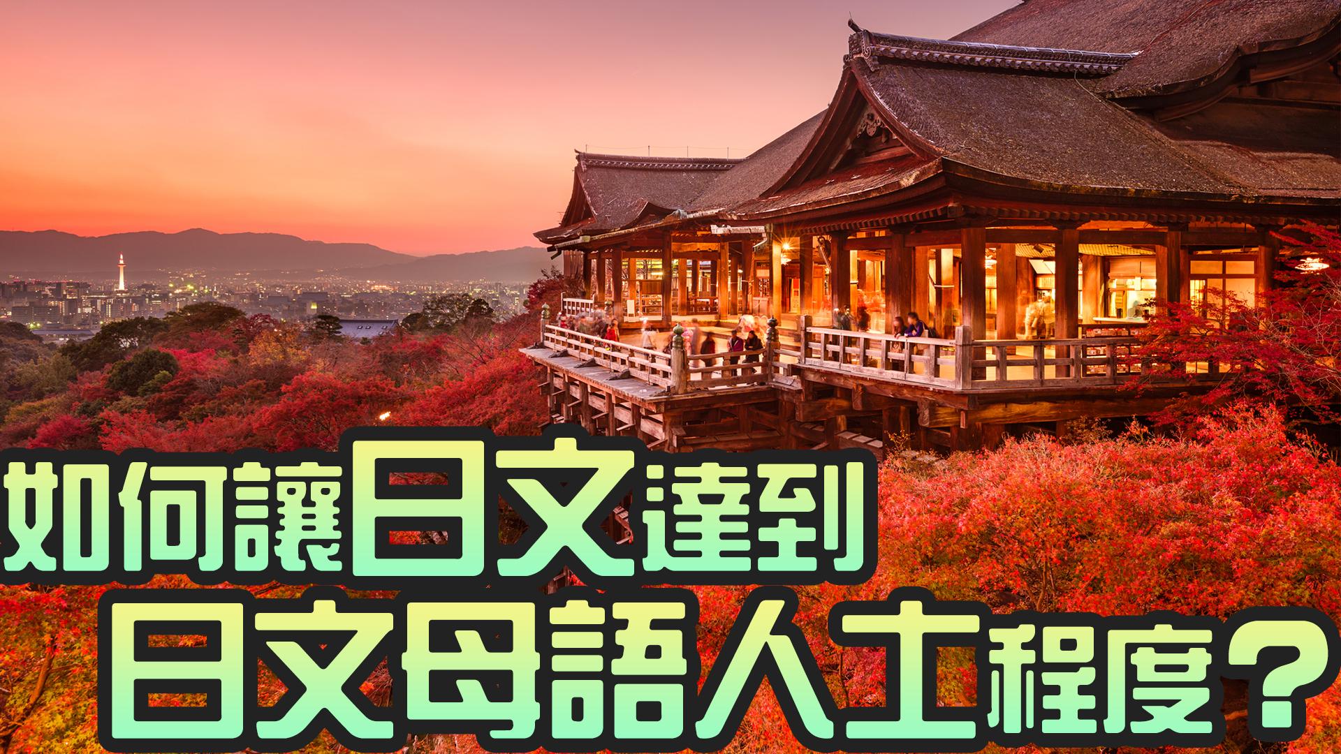 為什麼你的日文能力,沒辦法像個日文母語人士?你和日文程度好的人的差異!/ネイティブレベルに行ける人と行けない人ー決定的な違い