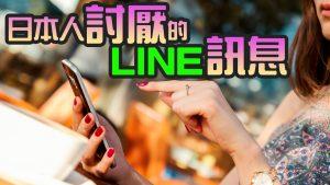 日本人 討厭 LINE 訊息